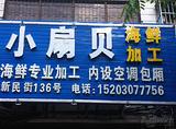 小扇贝海鲜加工店