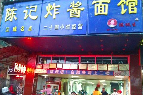 陈记炸酱面(黄陂街店)