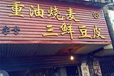 严氏烧麦店(自治街店)