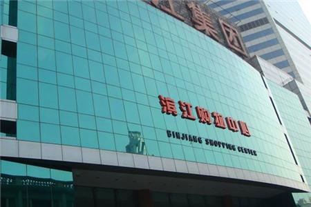 滨江购物中心