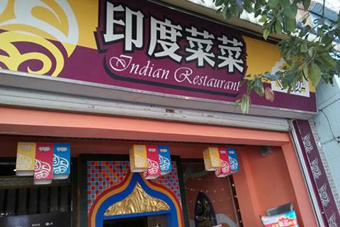 印度菜菜(文化巷店)