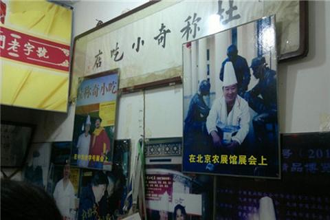 杜称奇小吃店(广开六马路店)