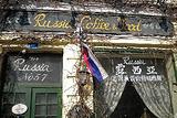 露西亚西餐厅(头道街店)