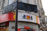 老上号砂锅居(中央店)