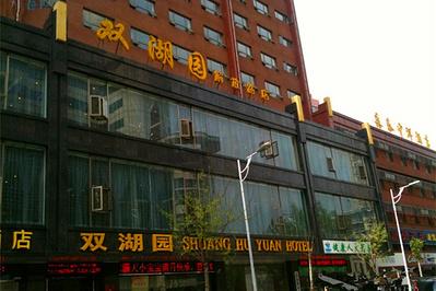 双湖园酒店(解放路店)