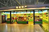 凤凰机场特产店