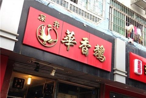 深井华香鹅快餐店(华发北路店)