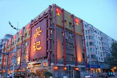 吴记酱骨炖菜馆(西大直街店)