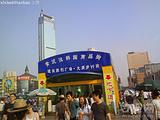 青泥洼韩国商品街