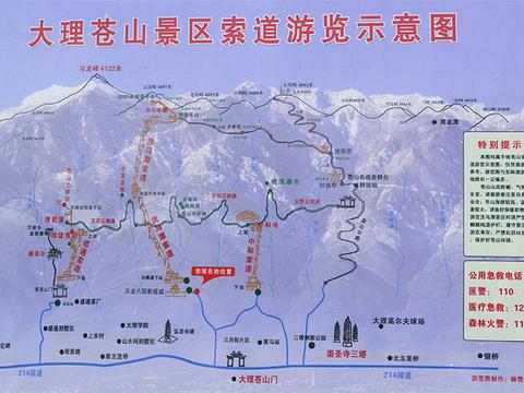 苍山索道旅游景点图片