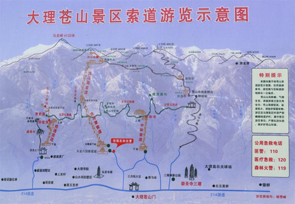 苍山索道旅游导图