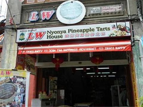 LW娘惹黄梨馅饼旅游景点图片