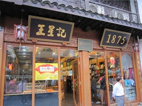 王星记扇庄(河坊街店)旅游景点图片