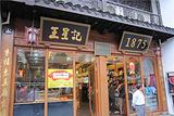 王星记扇庄(河坊街店)