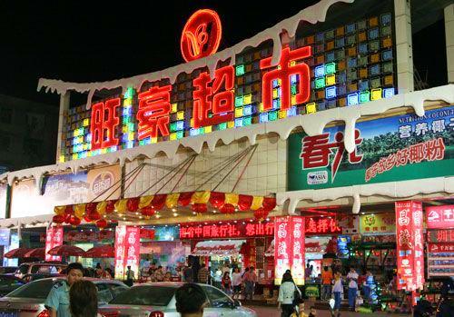 旺豪超市(国际饭店)