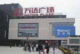 万达购物广场(建邺河西店)