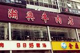 潮兴潮州牛肉店(南山店)
