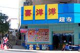 喜洋洋超市