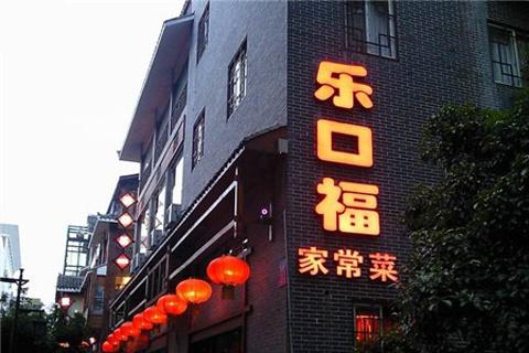 乐口福家常菜馆(古庸路店)