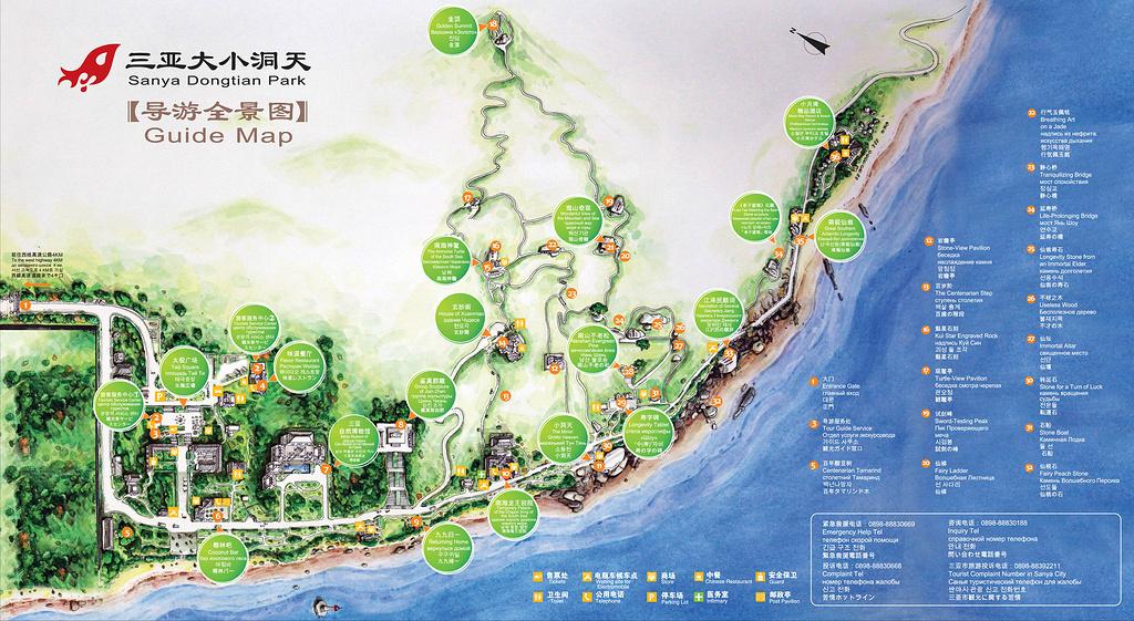 大小洞天旅游导图