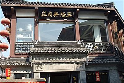 王裕兴肉庄(南禅寺店)
