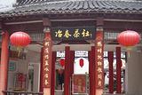 冶春茶社(花鸟市场店)