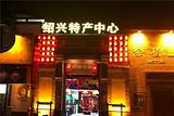 咸亨酒店土特产商场