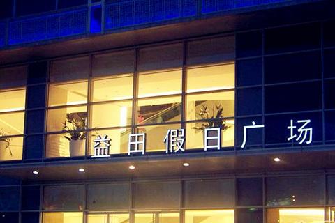 益田假日广场的图片