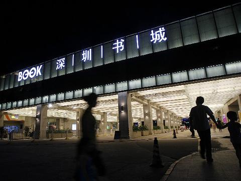 深圳书城旅游景点图片
