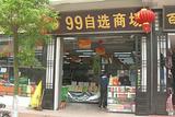 99自选商场