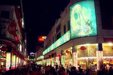 东门商业街