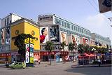 家和购物广场