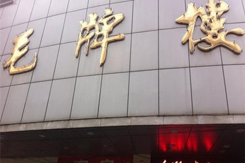 扬州毛牌楼大酒店·餐厅(甘泉路店)