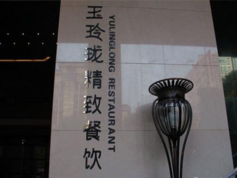 扬州玉蜻蜓雅致酒店·玉玲珑精致景观餐厅(瘦西湖店)旅游景点图片