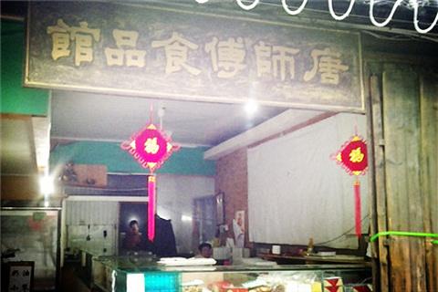 唐师傅食品馆