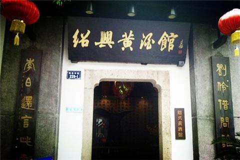 绍兴黄酒馆