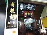 黄枝记(议事亭前地店)