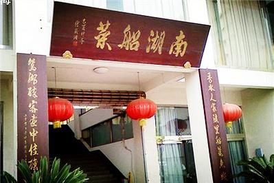 南湖船菜大酒店