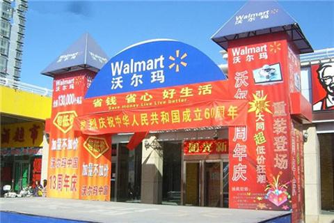 沃尔玛购物广场