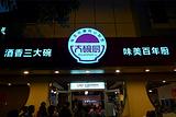 大碗厨(东风路店)