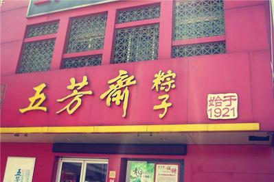 五芳斋(火车站出口处店)