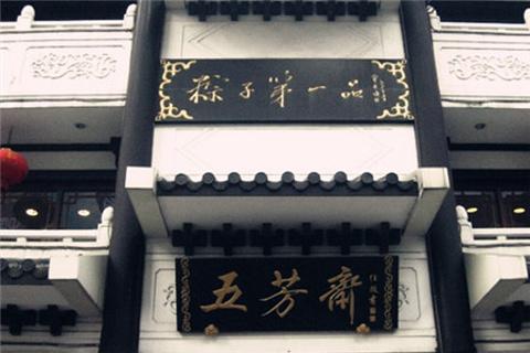 五芳斋(建国南路总店)