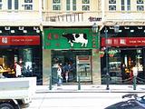 义顺牛奶公司(新马路三店)