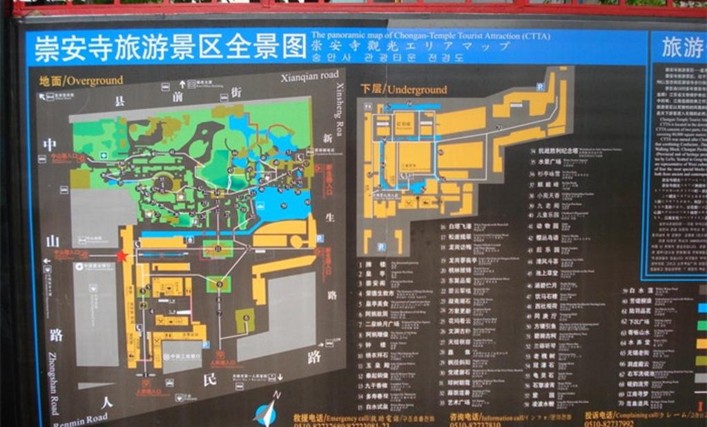 崇安寺旅游导图
