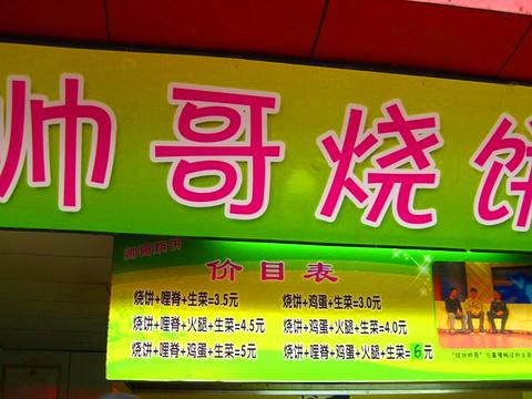 帅哥烧饼(湖大店)旅游景点图片