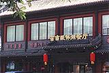 百吉旺休闲餐厅