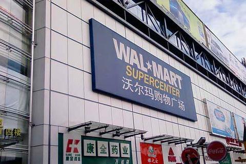 沃尔玛购物广场(黄兴南路店)