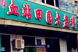血站大盘鸡(北艺公园街店)