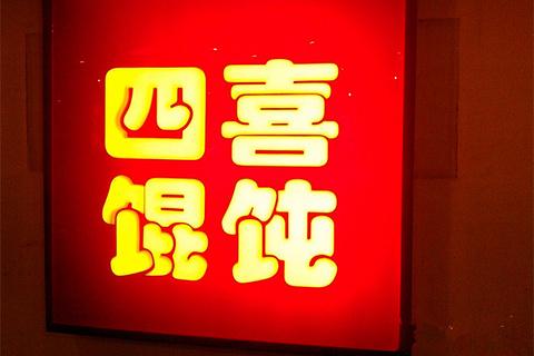四喜馄饨(南门口店)