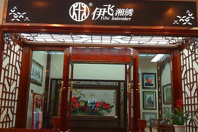 伊飞湘绣(五一路旗舰店)